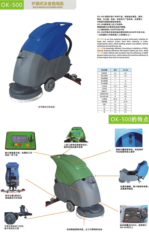 奥科奇Aokeqi OK500免维护全自动洗地机